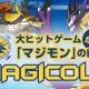 ヤマハミュージックメディアとdango、新作RPG『MAGICOLO』のiOS版を配信開始。170万人が遊んだ「マジモン」シリーズの最新作