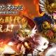 ゲームヴィルジャパン、『ドラゴンスラッシュ』に新種族「タイタン」が追加 SSS仲間ガチャチケットが手に入る記念キャンペーンも開催