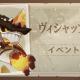 miHoYo、『原神』で3月5日より開催を予定しているイベント「ヴィシャップ追跡」の詳細を公開!
