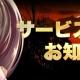 Playcomet、『三国志萌え伝』のサービスを2017年4月7日をもって終了