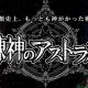 NCジャパン、開発中の新作『錬神のアストラル』のCBTを本日12時から開始 Android端末所有者が対象で先着1000人が参加可能