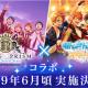 Happy Elements、『あんスタ』×『キンプリ』コラボを6月ころより実施決定!