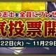 GMOゲームポット、『SAMURAI SCHEMA -幕末維新戦記-』で人気投票イベントを実施 1位になったキャラクターは新シーズン開始時に全員プレゼント!