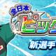 GMO、『キャプテン翼ZERO』で「全日本(Jr.ユース)若島津 健」が新登場する「全日本ピックアップガチャ」を開催!