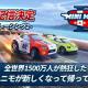 INFRAWARE JAPAN、『ミニモ With チョロQ』の新作『ミニモレーシング2』の日本配信が決定! 本日より事前登録を開始