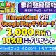 FUNPLE STREAM、『がんばれ!にゃんこ店長』にて3,000円分のギフトカードが当たるキャンペーンを開催