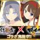 マイネット、『三国志乱舞』がマーベラスのPS4/PS Vita用ソフト『閃乱カグラ ESTIVAL VERSUS -少女達の選択-』とのコラボを実施