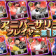KONAMI、『プロ野球スピリッツA』で「2020 アニバーサリープレイヤー第1弾」が新登場! 丸佳浩ら人気選手が選出