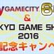 """コーエーテクモ、「my GAMECITY」で""""『my GAMECITY』6周年記念& TGS2016キャンペーン""""を本日より開催"""