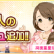バンナム、『デレステ』で持田亜里沙と安斎都、桐野アヤとのメモリアルコミュを追加!