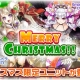 アクセルマーク、『ワールドクロスサーガ -時と少女と鏡の扉-』でXmas衣装に着替えた新ユニットなどが登場する「クリスマスキャンペーン」を開催