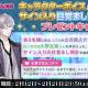 アンビション、『Lost Kiss ~カレと運命の恋愛~』でキャラクターボイス&サイン入り目覚まし時計のプレゼントキャンペーンを開催
