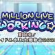 バンナム、『ミリシタ』でイベント「MILLION LIVE WORKING☆ ~夏到来!アイドル水上大運動会2020~」を7月29日15時より開催