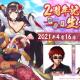 Yostar、対戦型麻雀ゲーム『雀魂』2周年を記念した公式生放送を4月16日20時より配信決定! 天開司さん、伊東ライフさんが出演!