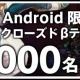 藤商事、事前登録を実施中の『23/7 トゥエンティ スリー セブン』のCβTをAndoroidユーザー限定で開催 先着3,000名が参加可能に