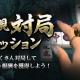 NCジャパン、『雀龍門M』で「お月見対局ミッション」開催!イベント限定宝箱と限定アバターアイテムの獲得チャンス