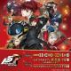 セガ エンタテインメント、『ペルソナ5 ザ・ロイヤル』コラボカフェを11月2日より東京・大阪でオープン 仙台・岡山での開催予定も