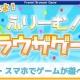ふりーむ、WEBサイト「ふりーむ!」でブラウザゲームの投稿受付・配信を開始!
