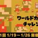 任天堂、『SUPER MARIO BROS. 35』で「ワールドカウントチャレンジ」を開催! お題達成で「プラチナポイント」を350ポイントプレゼント