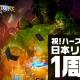 【イベント】ブリザード、「ハースストーン日本リリース1周年記念 炉端の集い」を高田馬場で開催…『ハースストーン』の日本リリース1周年記念で