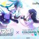 セルシス、デジタル塗り絵コンテスト「塗りマス!」で『プロジェクトセカイ』とコラボ