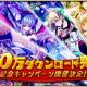 Happy Elements、『メルクストーリア』日本版のダウンロード数が500万を突破 ダイヤがもらえる記念キャンペーンを実施!