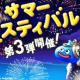 スクエニ、『DQウォーク』で「サマーフェスティバル 第3弾」と「新SP装備ふくびき」を本日より開催!