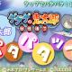 フジゲームス、サクセスとの共同開発で『ゲゲゲの鬼太郎 妖怪横丁』のミニゲーム第四弾『鬼太郎 パタパタップ』をリリース