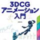 ボーンデジタル、書籍「3DCGアニメーション入門」を10月中旬に刊行 これからアニメーションを始める方の入門書に