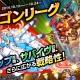 アソビズム、iOSアプリ『ドラゴンリーグX』でリーグ戦バトルイベント「第24回ドラゴンリーグ」を開催