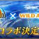 フォワードワークス、『アークザラッド R』で『ワイルドアームズ』とのコラボを開催! 3週連続でコラボキャラクターが登場