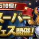 ガンホー、『パズドラ』で「魔法石10個!GWスーパーゴッドフェス」を開催 全てのフェス限モンスターをラインナップ!