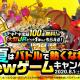 アソビズム、『ガンビット』にて「夏はバトルで熱くなれ!Newゲームキャンペーン」を開催! ドキドキ宝箱10連が10日間無料