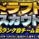 KONAMI、『プロ野球スピリッツA』で「ドラフトスカウト」と「小盛!ドラフトスカウト」の開催