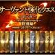 TYPE-MOON/FGO PROJECT、『Fate/Grand Order』で「スパルタクス」と「謎のヒロインX」の強化クエストを開放