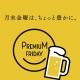 ファンプレックス、社内コミュニケーション活性化を目的とした取り組み「フライデービール」を実施