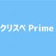 クリプトゲームス、ロックチェーン技術を使った日本初のデジタルカードゲーム「クリプトスペルズ」で月額会員「クリスペPrime」を開始!