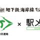 モバイルファクトリー、「駅メモ!」シリーズで神戸市営地下鉄海岸線20周年を記念したデジタルスタンプラリーを開催決定!