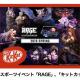 CyberZ、「RAGE」で「キットカット」の協賛が決定! 『Shadowverse』コラボデザインの「キットカット」が当たるキャンペーンも!