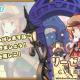 WithEntertainment、『セブンズストーリー』でプレミアムガチャに新ユニット登場 原田彩楓さんの「★5 偽りに挑む瞳 リーゼロッテ」など