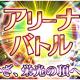 スクエニ、『アカシックリコード』に対人戦となる新モード「アリーナバトル」を追加! 新ユニット追加の「突属性ピックアップ召喚!」も開催