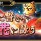 スクエニ、『キングスナイト -Wrath of the Dark Dragon-』で初のストーリーイベント「剣に誓い花に詠う」を開催! 新たな★4キャラクター&武器も続々登場!
