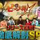 Netmarble、『七つの大罪 ~光と闇の交戦~』事前告知番組を5月18日21時よりYouTubeで配信 「七つの大罪」アニメファンの芸能人が大集合