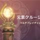 miHoYo、『原神』でマルチプレイイベント「元素クルーシブル」を開催! 原石、キャラクター育成素材などの秘宝が獲得できる!