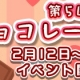 セガゲームス、『ぷよぷよ!!クエスト』で限定クエスト「第5回チョコレート収集祭り」を2月12日より開催