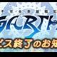 FUNYOURS JAPAN、『AGARTHA 不完全英雄戦記』を2019年4月26日をもってサービス終了 配信開始から約4ヶ月