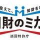 特許庁、関東地域で「知財のミカタ-巡回特許庁-」を10月16日より開催…出張面接審査や知的財産経営に関するセミナー、臨時相談窓口の設置など