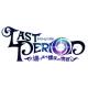 Happy Elements、『ラストピリオド - 終わりなき螺旋の物語 -』のメインストーリー第二部キャラクターの紹介ムービーを公開!