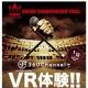 アキバの路上でラップバトルVR 漢 a.k.a. GAMIとDARTHREIDERのエキシビジョンマッチを「360Channel」にて配信開始