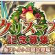 FUNYOURS JAPAN、『エルダーアーク』で新キャラ「ヒナーカ」「アリアナ」登場! イベント「クリスマス大食い王決定戦!」開催